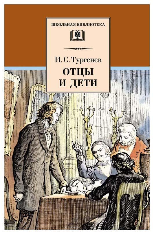 Купить Отцы и Дети, Детская литература, Рассказы и повести