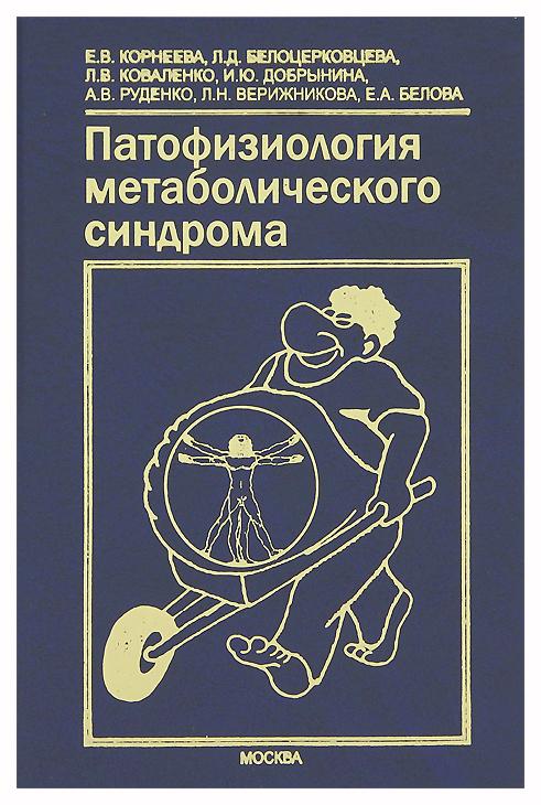 Книга Высшее Образование и Наука Корнеева Е.В.