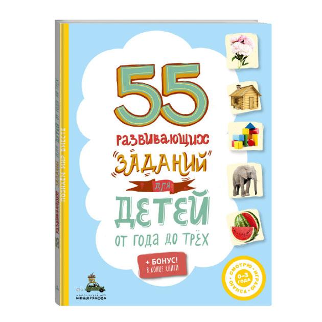 Купить 55 Развивающих Заданий для Детей От Года до трех, ИД Мещерякова, Книги по обучению и развитию детей