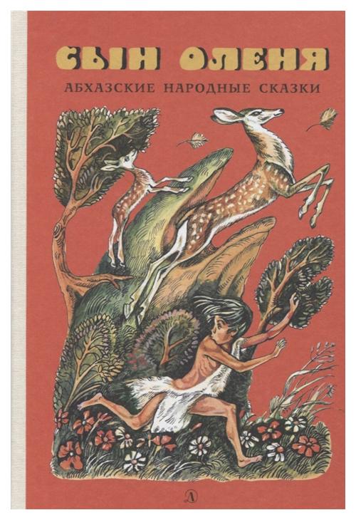 Купить Книга Детская литература Сказки наших народов Сын оленя. Абхазские народные сказки