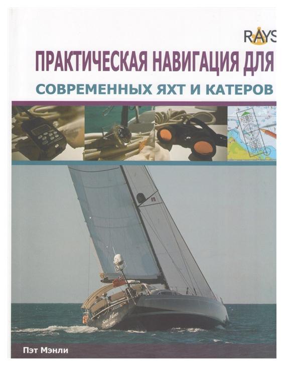 Практическая навигация для современных яхт и катеров