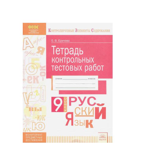 Кэс, тетрадь контрольных тестовых Работ, Русский Язык, 9 класс Фгос, Еричева