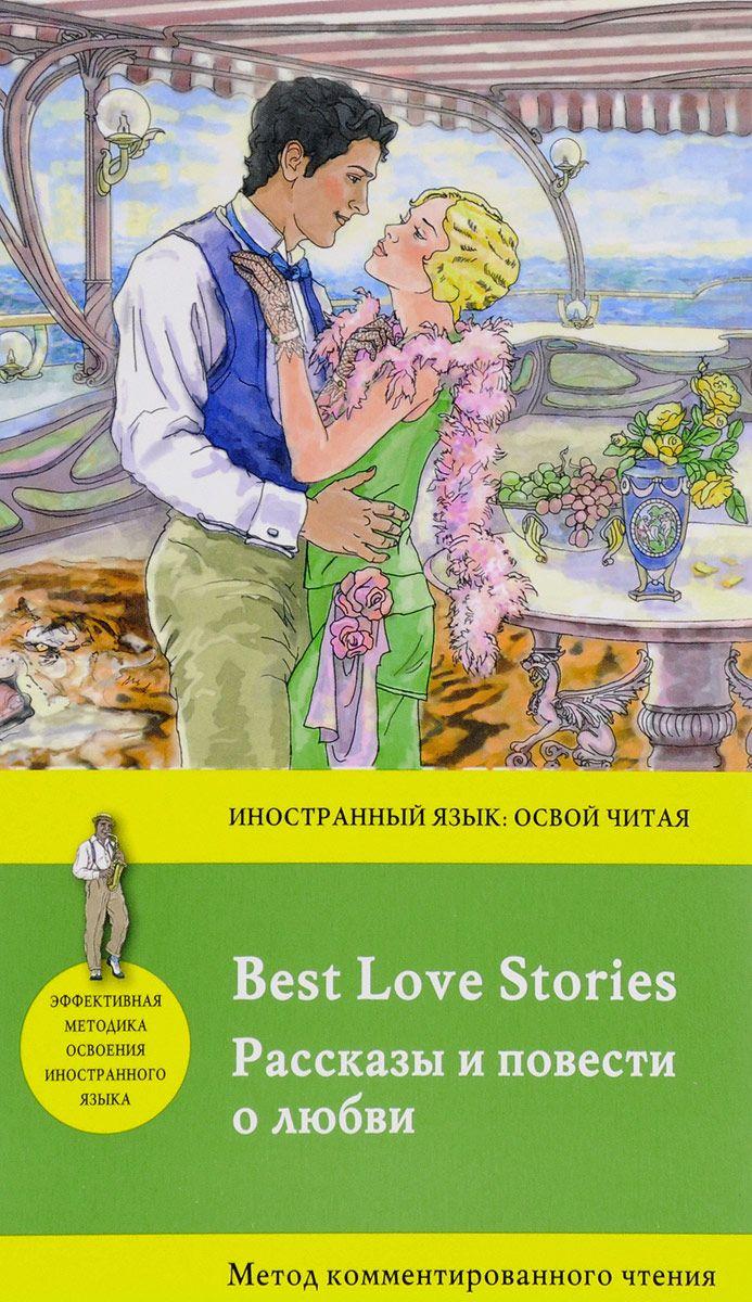 Рассказы и повести о любви = Best Love Stories, Метод комментированного Чтения