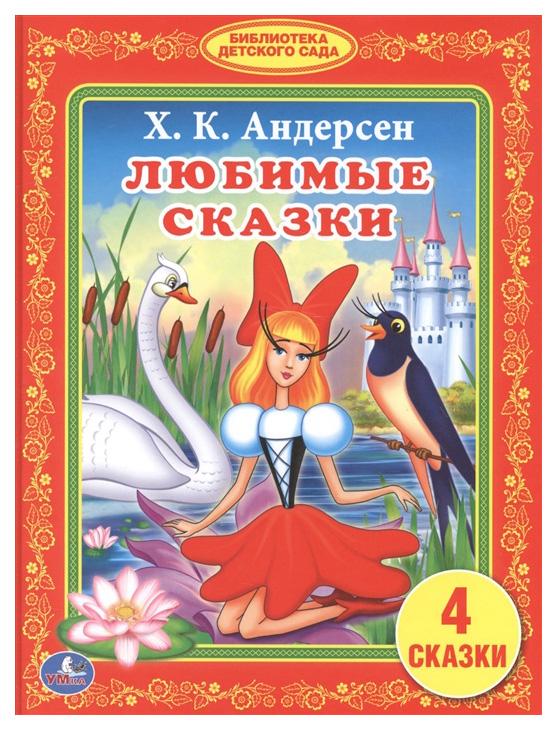 Купить Книжка Умка Андерсен Х.К. любимые Сказки, Детская художественная литература