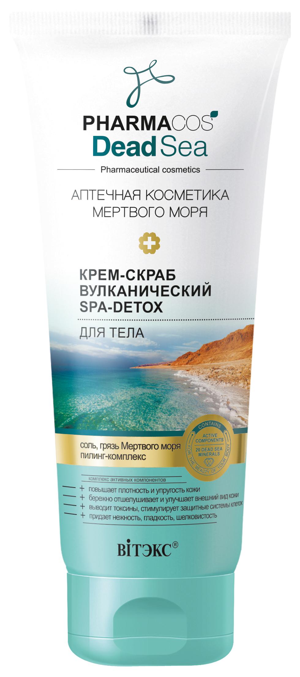 Скраб для тела Витэкс Pharmacos Dead Sea Вулканический 200 мл
