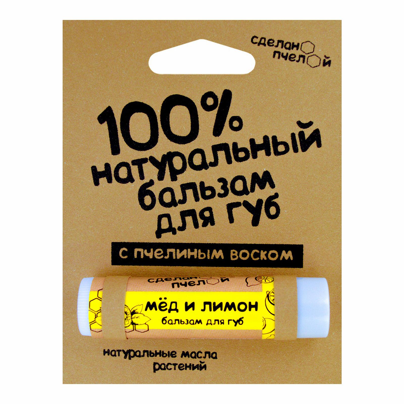 Натуральный бальзам для губ Сделанопчелой с пчелиным воском Мёд и лимон