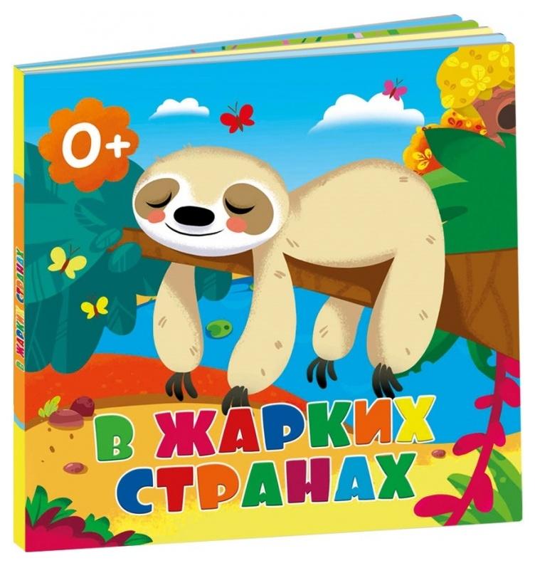 Книжка-Панорама С наклейками Геодом В Жарких Странах