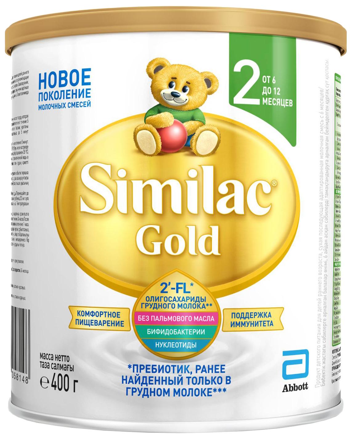 Молочная смесь Similac Gold 2 от