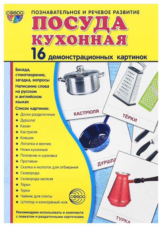 Демонстрационные картинки посуда Столовая 16 картинок 173Х220 Мм