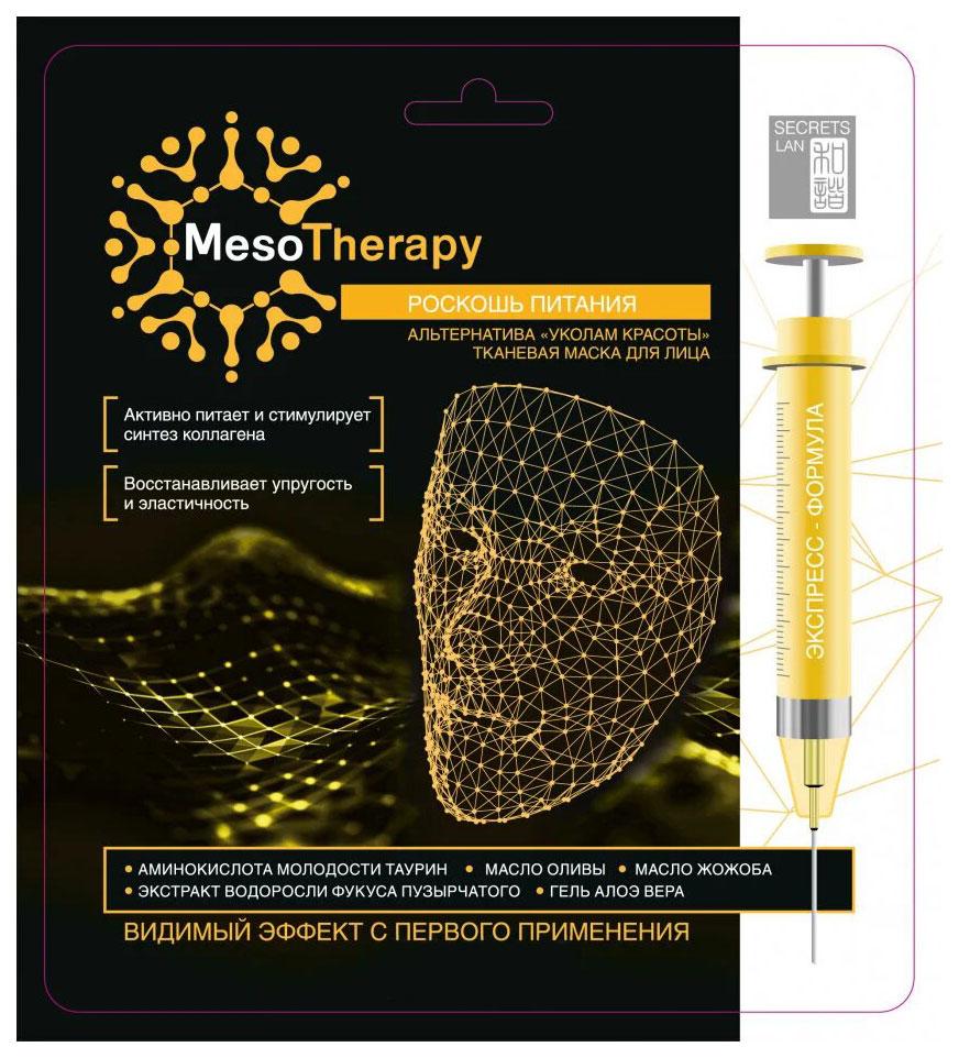 Маска для лица Secrets Lan MesoTherapy Роскошь питания 40 г