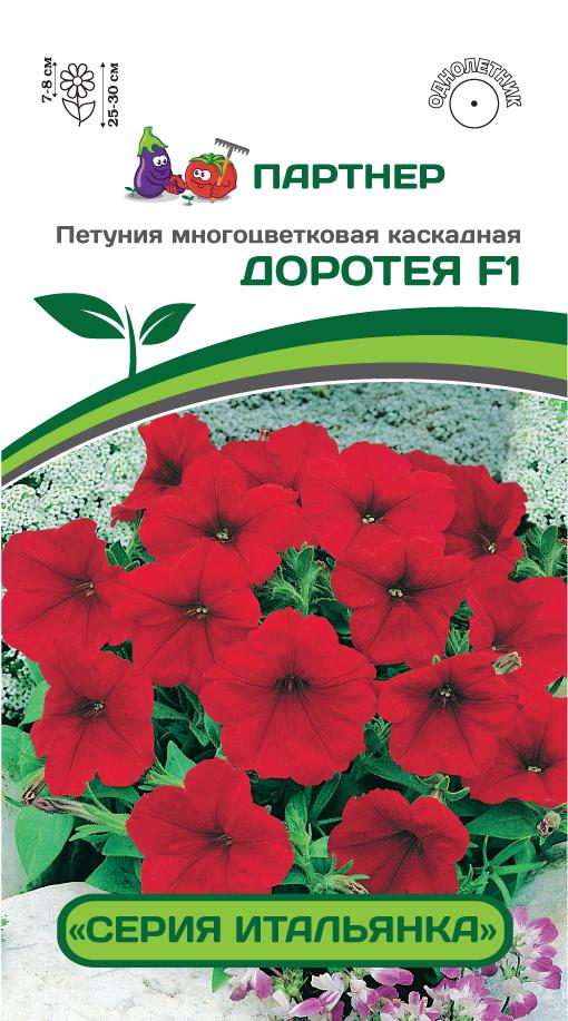 Семена Петуния многоцветковая Итальянка Доротея F1, 5 шт, Partner по цене 95