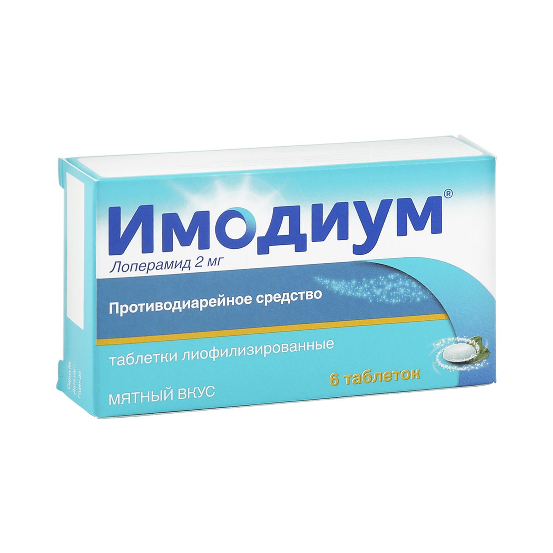 Имодиум Экспресс таблетки 2 мг 6 шт.