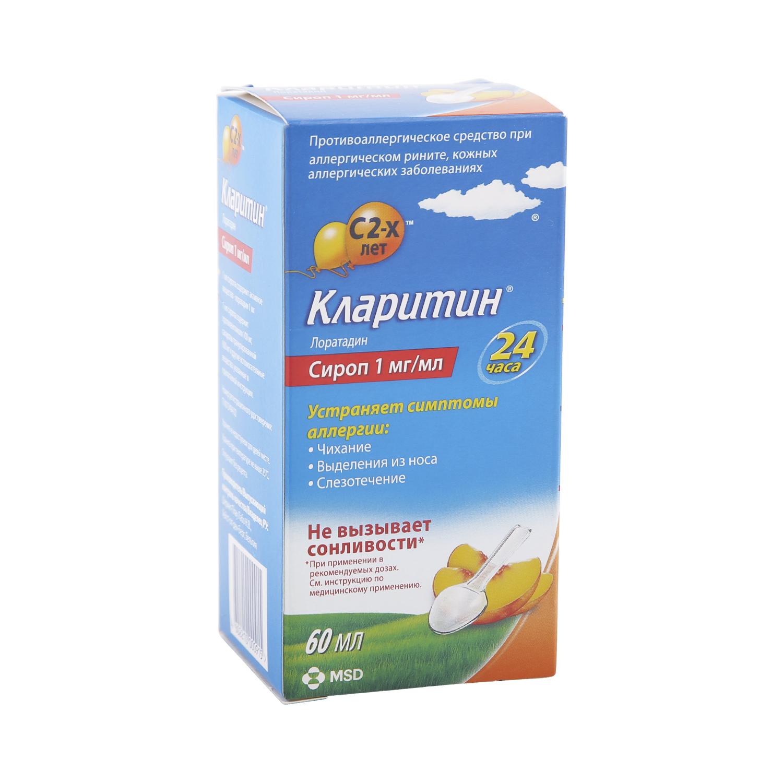 Кларитин сироп 1 мг/мл 60 мл