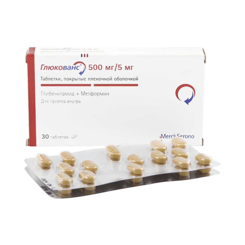 Глюкованс таблетки 500 мг+5 мг 30 шт.