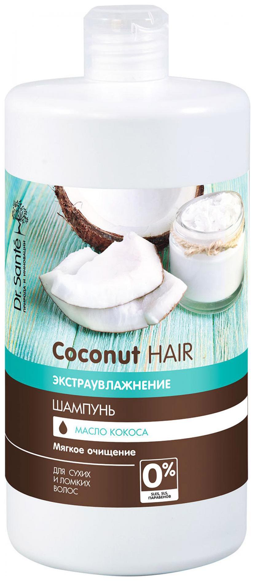 Шампунь Dr.Sante Cocount Hair 1000 мл
