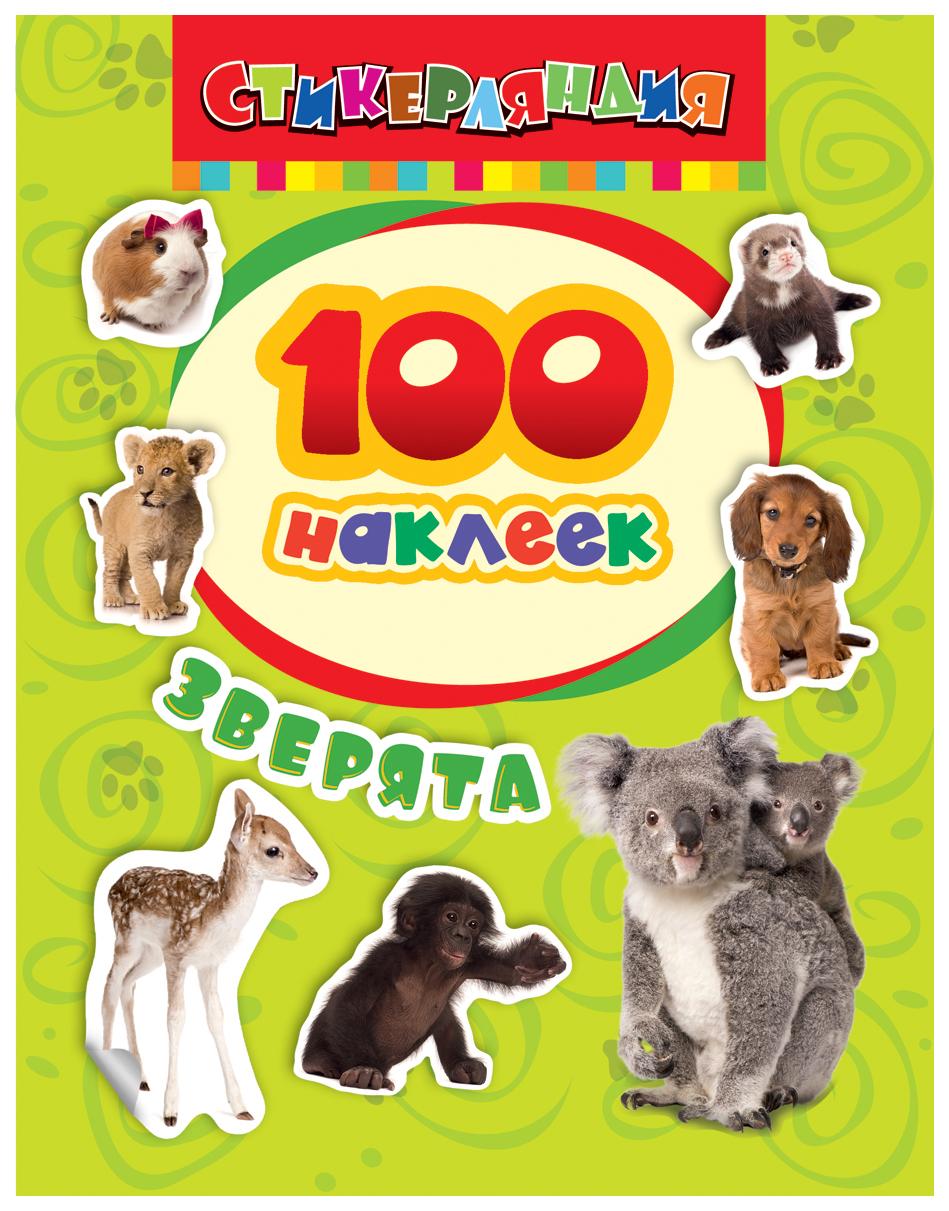 Наклейка декоративная для детской комнаты РОСМЭН Стикерляндия 100 наклеек Зверята