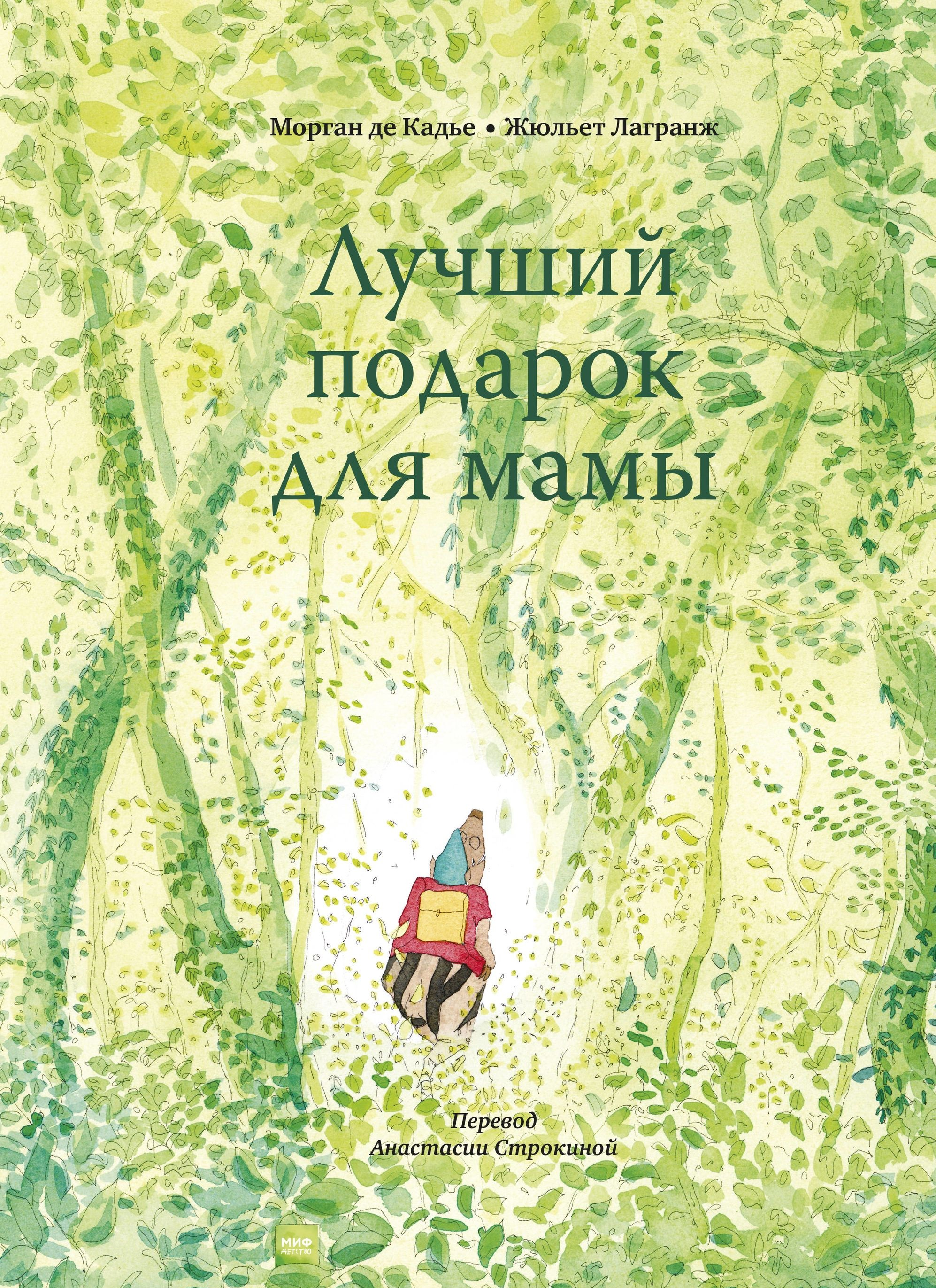Купить Лучший подарок для Мамы, Манн, Иванов и Фербер, Детская художественная литература