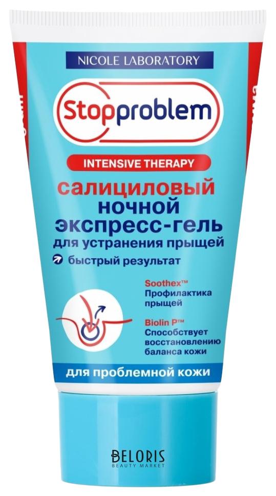 Экспресс гель Стоп проблем салициловый ночной