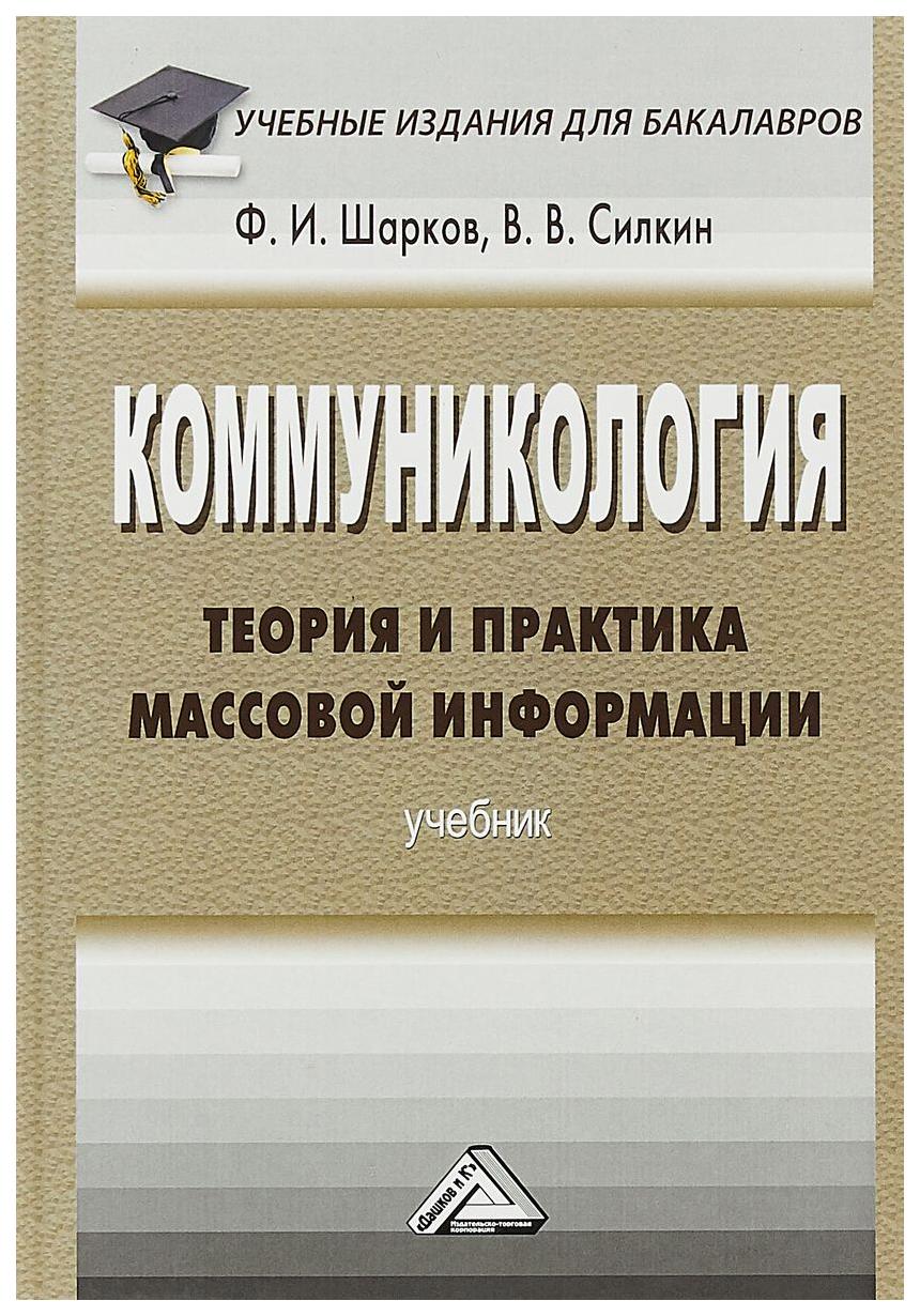 Коммуникология: теория и практика Массовой Информации