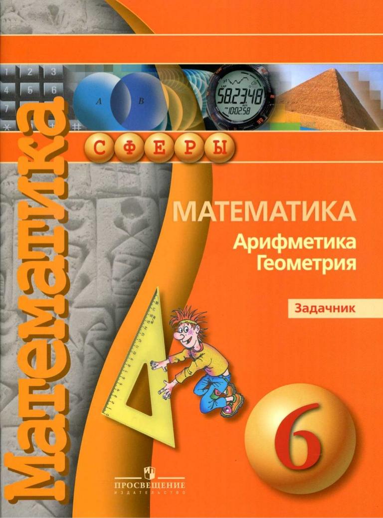 Бунимович, Математика, Арифметика, Геометрия, Задачник, 6 класс