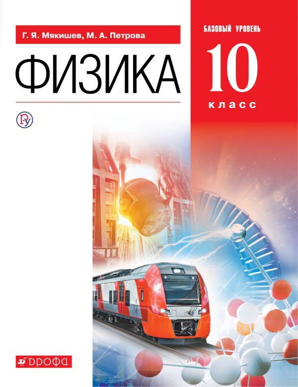 Мякишев, Физика, 10 кл, Учебник, Базовый Уровень, Вертикаль (Фгос)