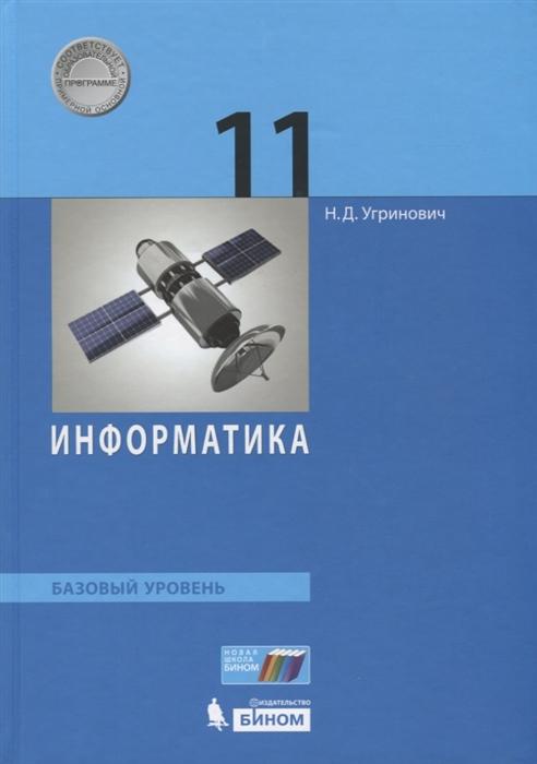 Угринович, Информатика, 11 класс Базовый Уровень, Учебник (Фгос)
