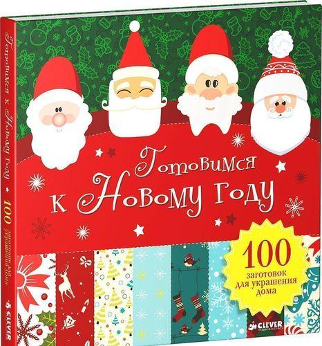 Купить Готовимся к Новому году, 100 заготовок для украшения дома, Clever, Хобби, спорт, досуг