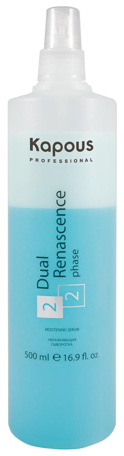 Купить Сыворотка для волос Kapous Professional Dual Renascence 2phase 500 мл