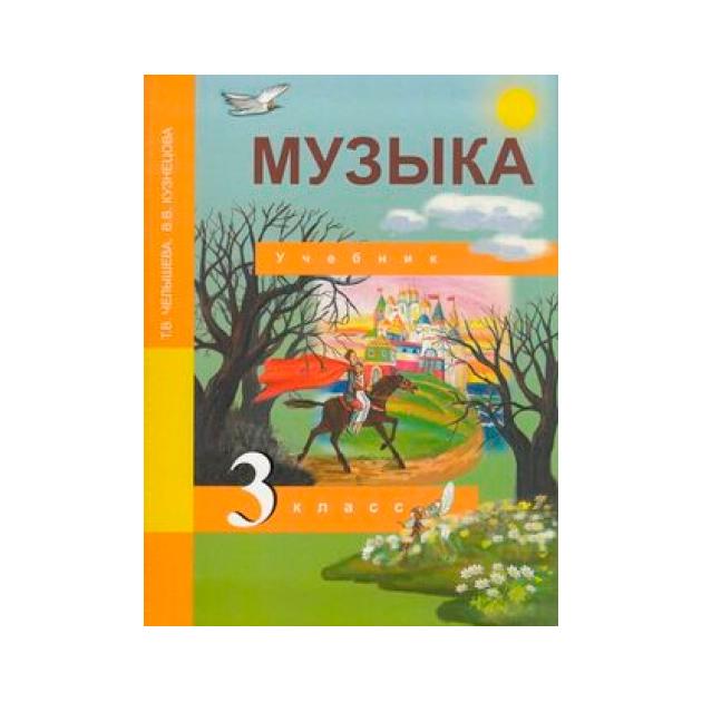 Челышева, Музыка, 3 кл, Учебник (Фгос) фото