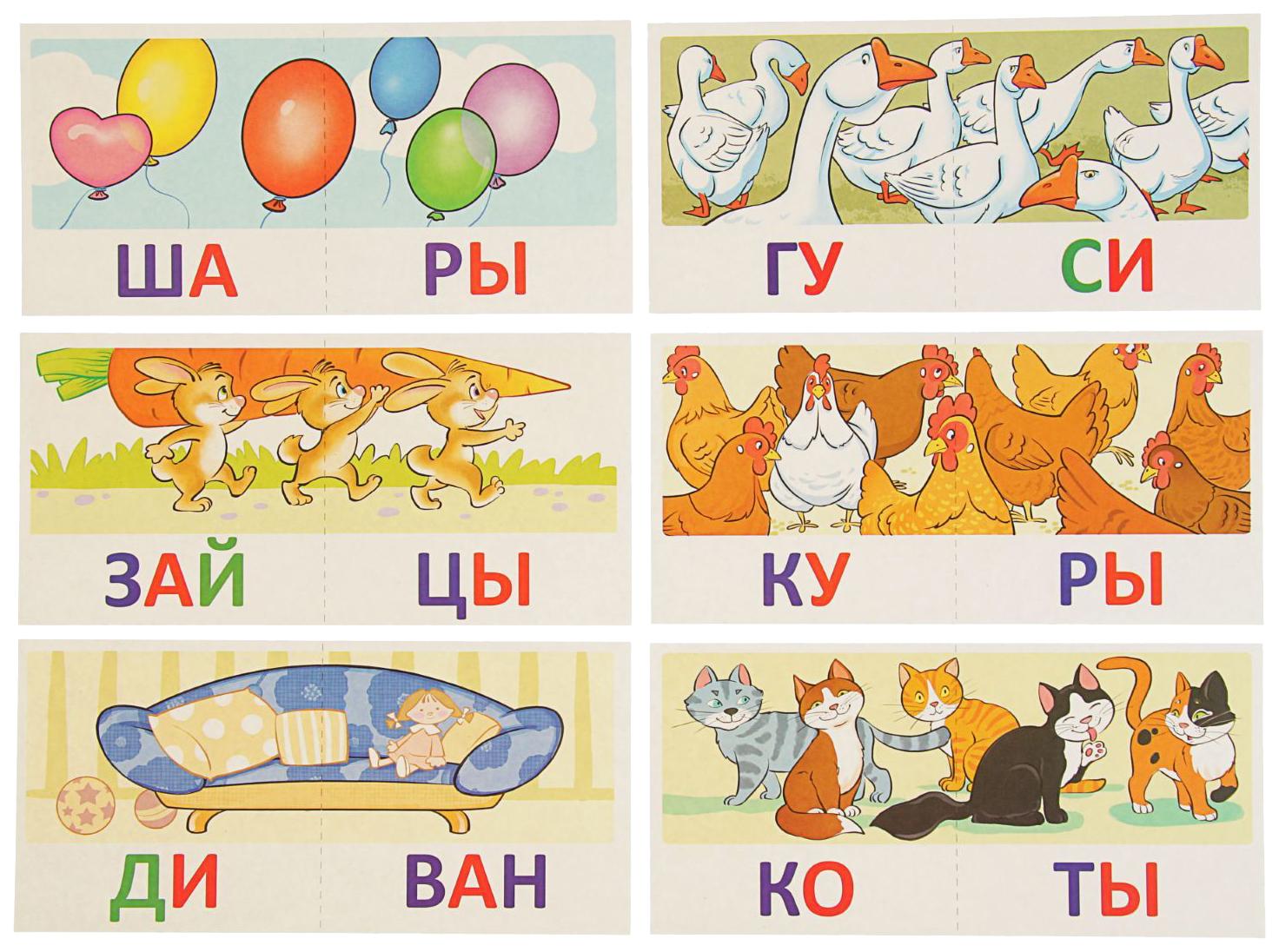 Картинки по слогам