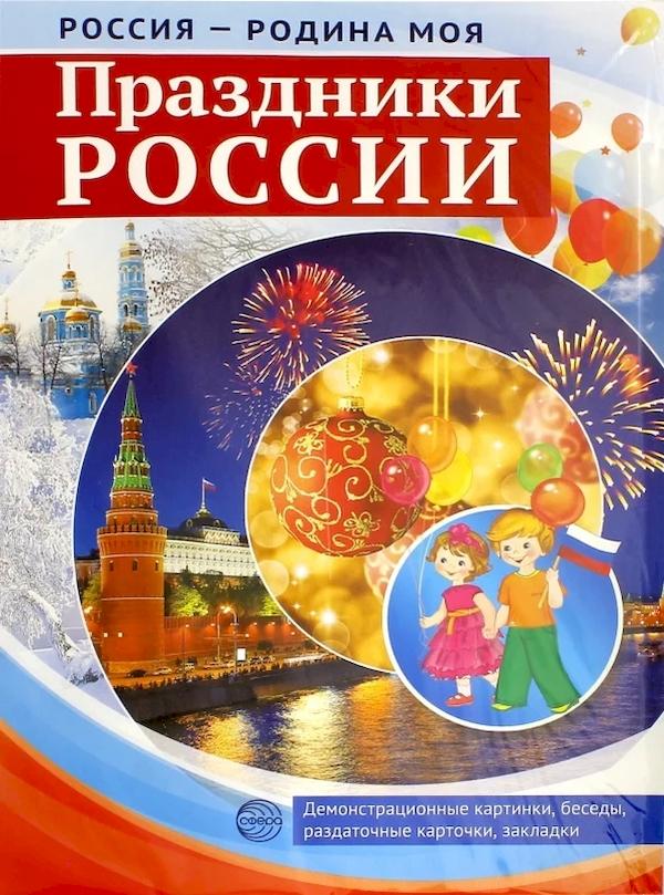 Россия-Родина Моя. праздники Росси и Демонстрационный Материал
