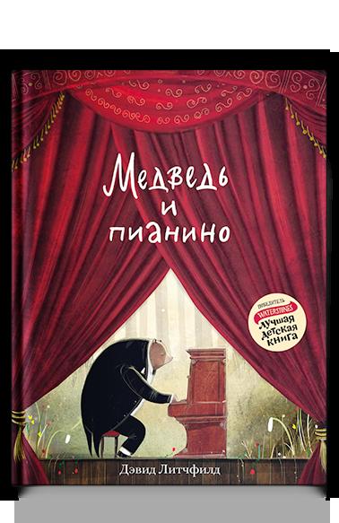Купить Медведь и пианино(Книги Никея 9066), Сказки