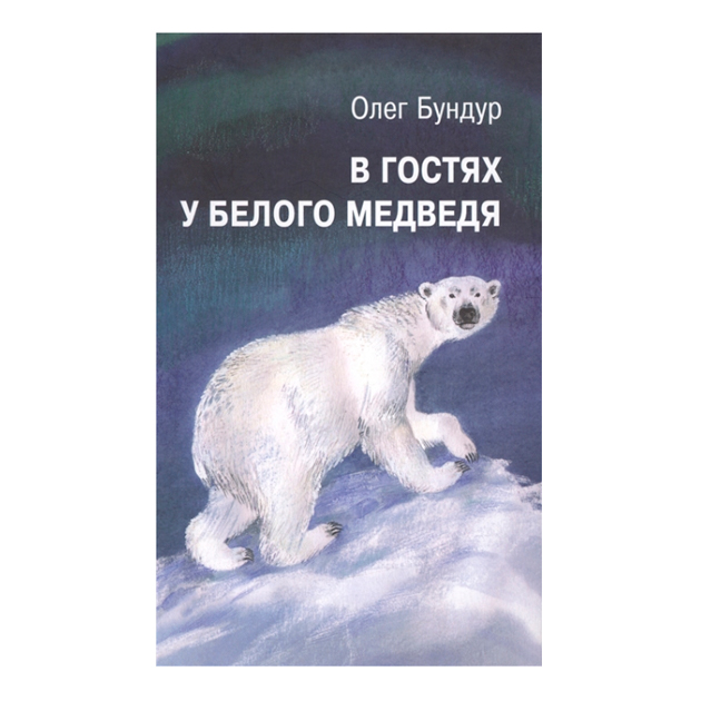 Купить В Гостях У Белого Медведя, Детское время, Рассказы и повести