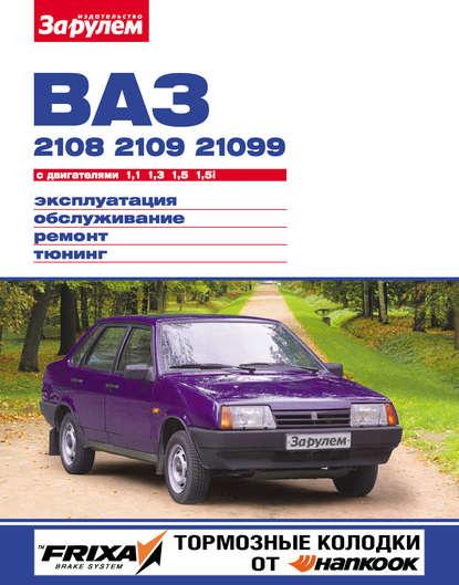 Ваз-2108, Ваз-2109, Ваз-21099 С Двигателями 1, 1; 1, 3; 1, 5; 1, 5I. Эксплуатация,... фото