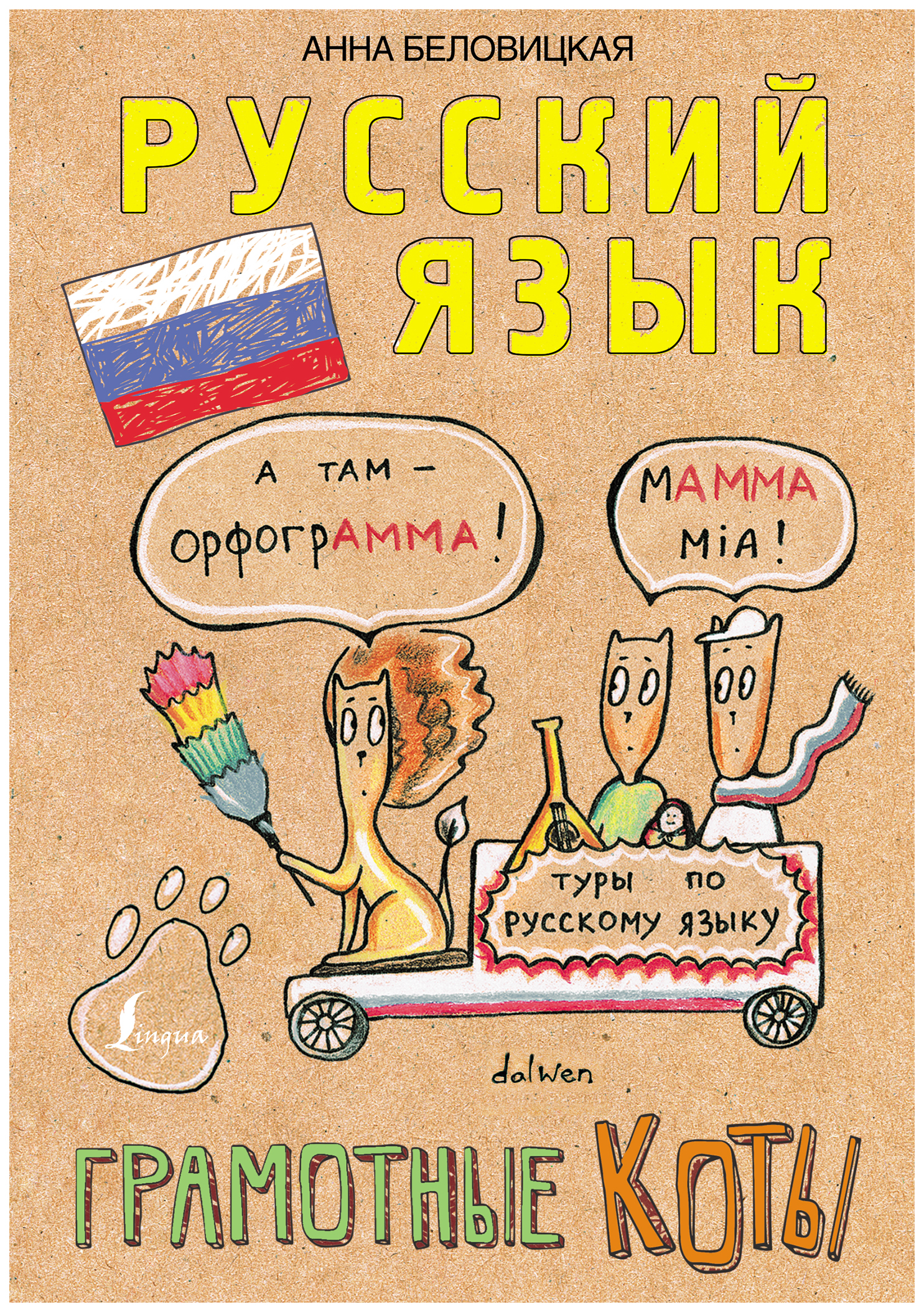 Книга Русский язык. Грамотные коты