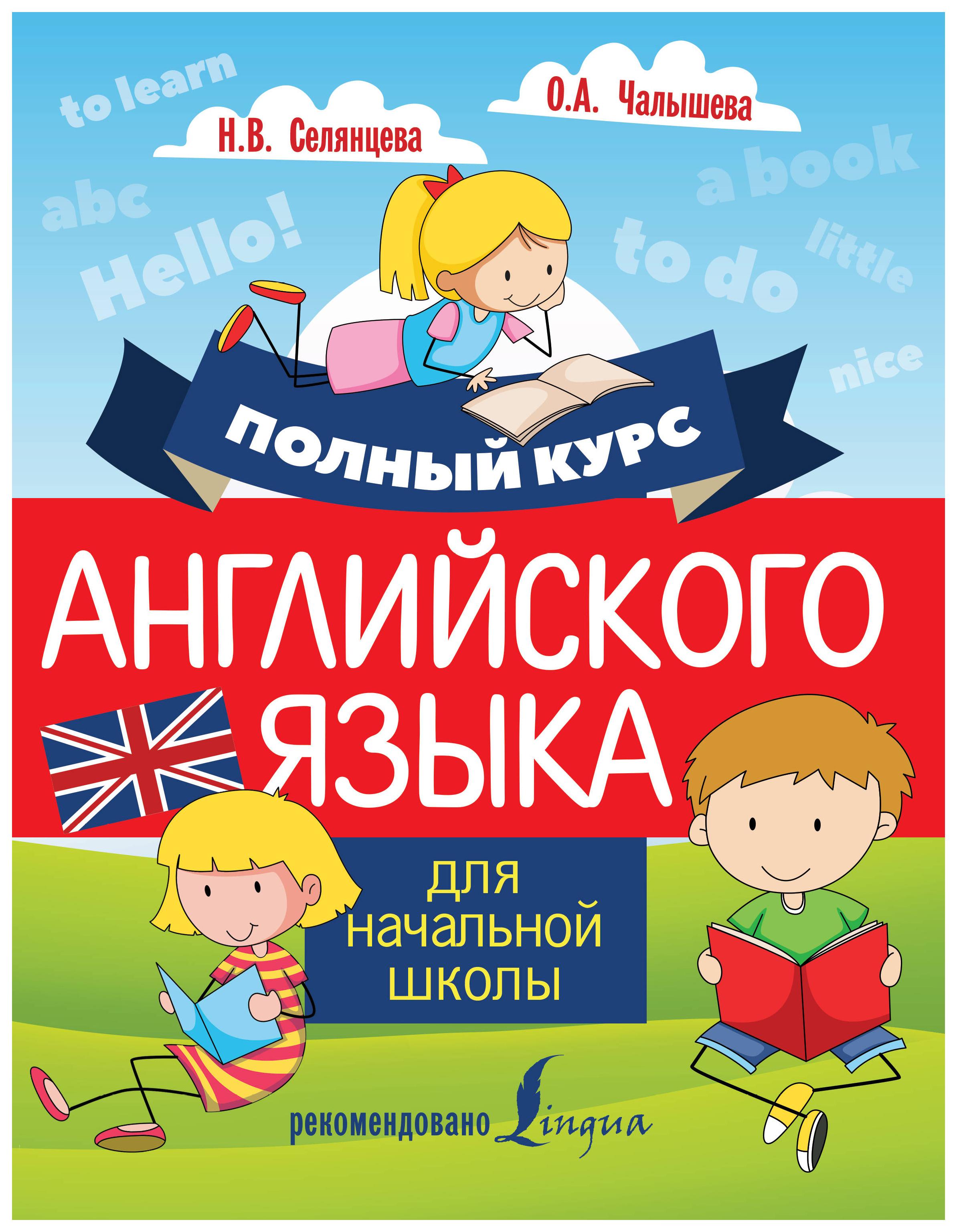 Купить Книга АСТ Селянцева Н.В. Чалышева О.А. Полный курс английского языка для начальной школы, Книги по обучению и развитию детей