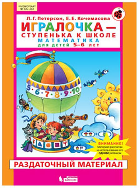 Купить Игралочка. Математика для детей 5-6 лет. Раздаточный материал, Бином, Книги по обучению и развитию детей