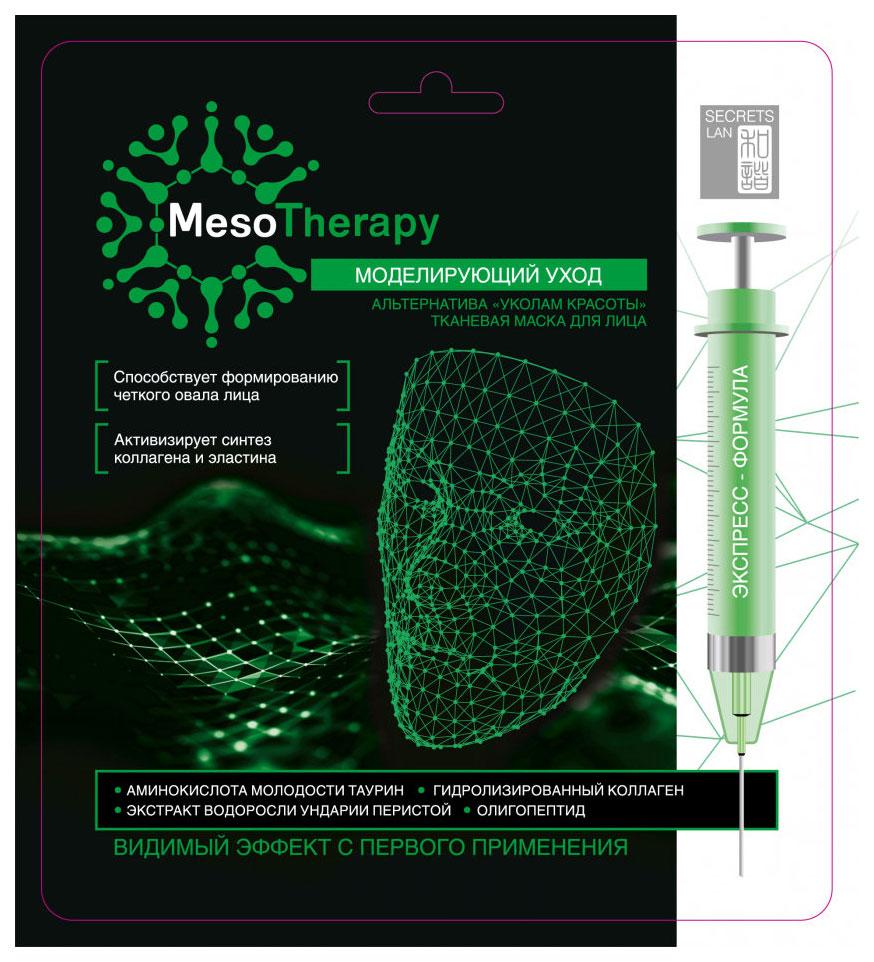 Маска для лица Secrets Lan MesoTherapy Моделирующий уход 40 г