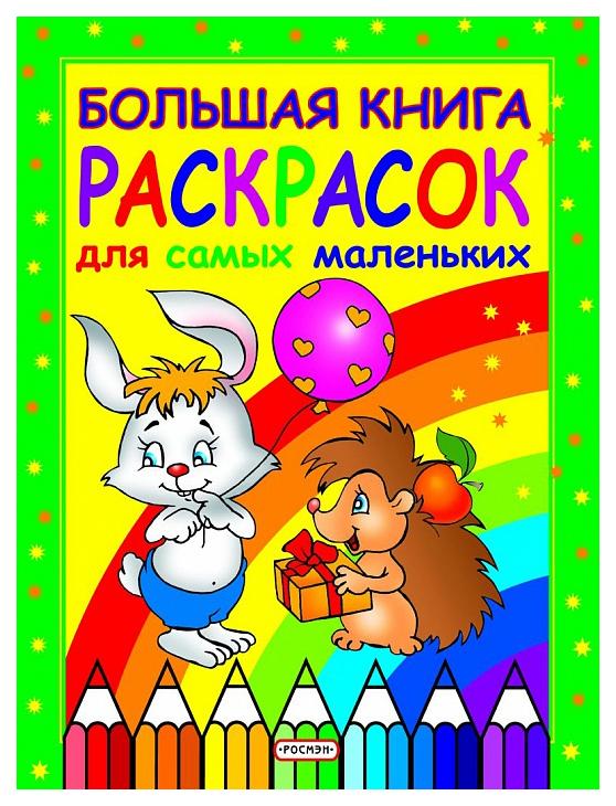 Раскраска Росмэн Большая книга раскрасок для самых маленьких