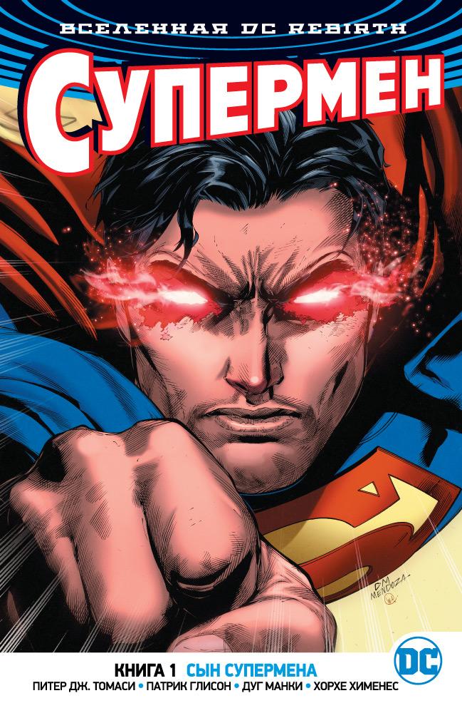 Графический роман Вселенная DC. Rebirth Супермен. Книга 1, Сын Супермена