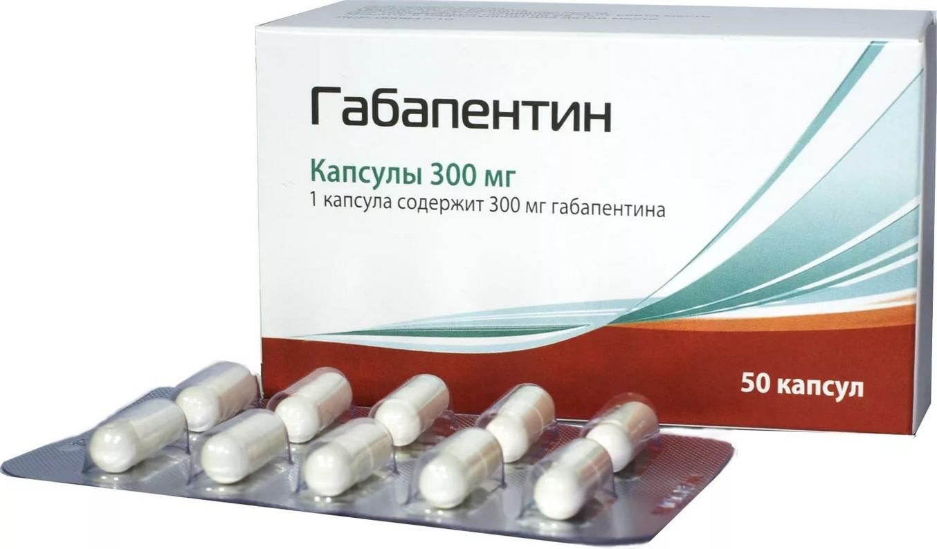 Габапентин капсулы 300 мг 50 шт.