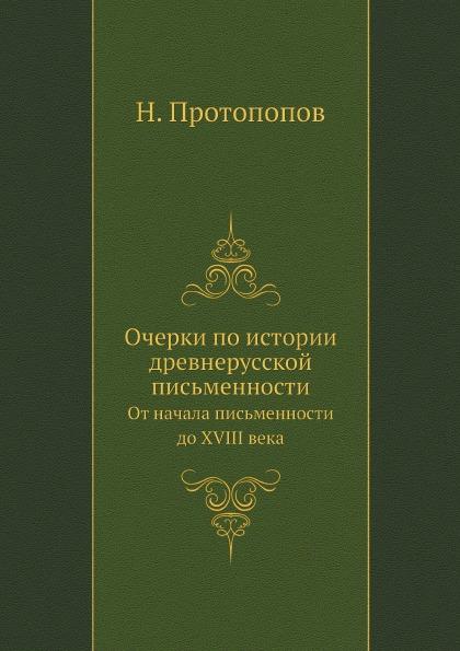 Очерки по Истории Древнерусской письменности, От начала письменности до Xviii Века фото