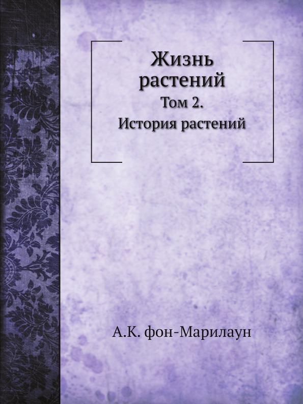Жизнь растений, Том 2, История растений