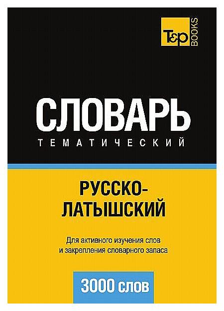 Словарь T#and#P Books Publishing Русско-Латышский тематический Словарь. 3000 Слов