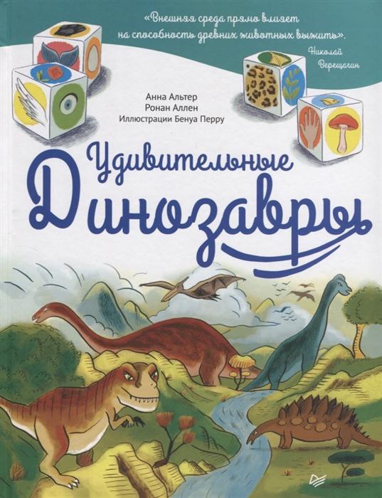 Удивительные Динозавры 6+