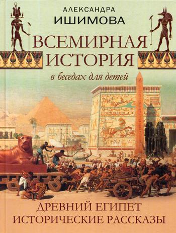 Всемирная История В Беседах для Детей. Древний Египет