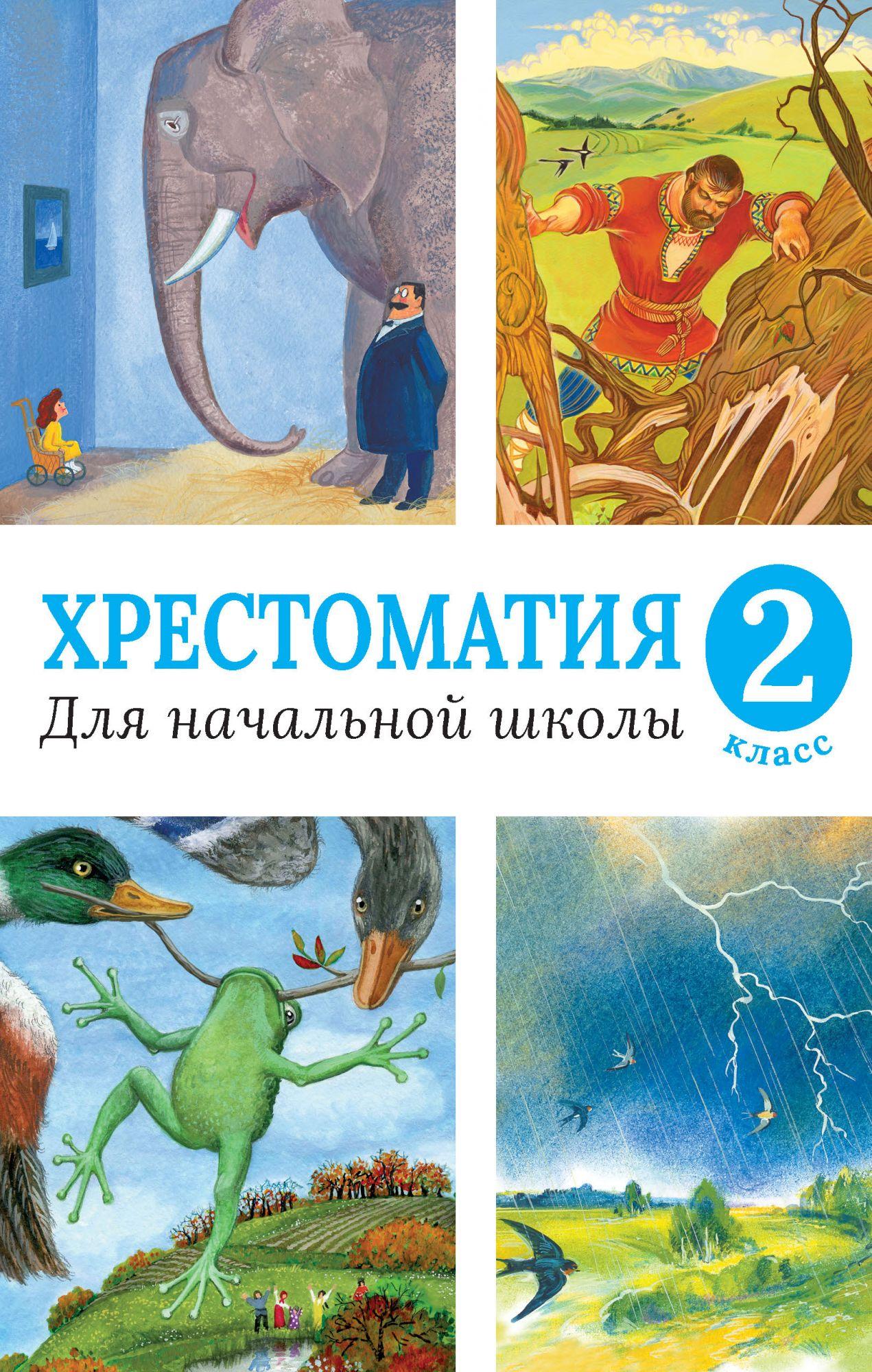 Купить Хрестоматия для начальной Школы. 2 класс, Махаон, Детская художественная литература