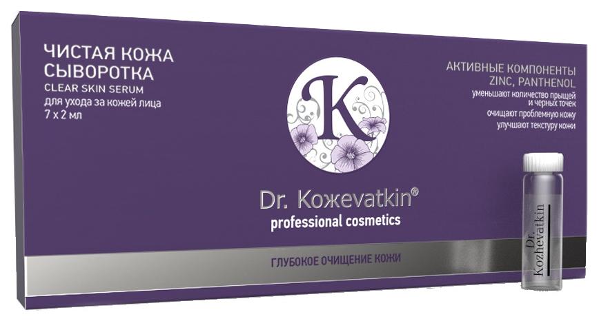 Купить Сыворотка для лица Dr. Koжevatkin Чистая кожа 7*2 мл, Dr.Kozhevatkin