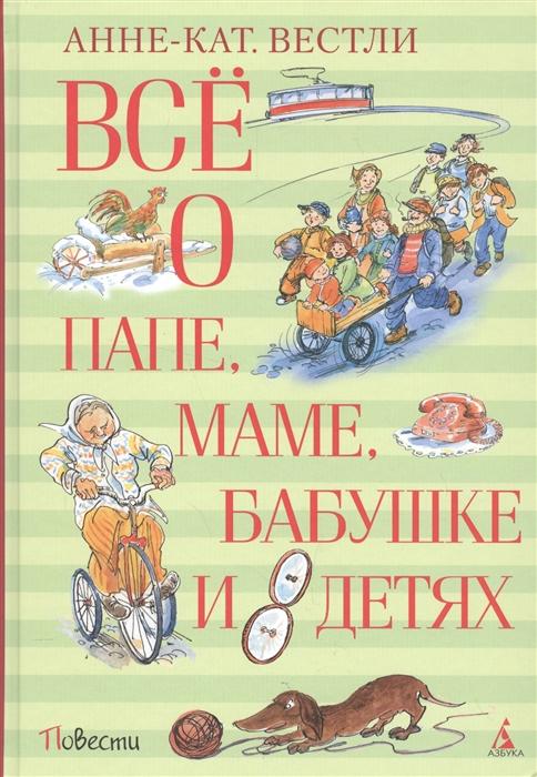 Купить Всё о папе, Маме, Бабушке и 8 Детях, Махаон, Рассказы и повести