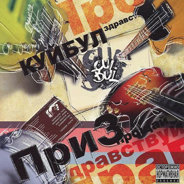 Аудио диск Куйбул ПриЗ 2010 (CD)